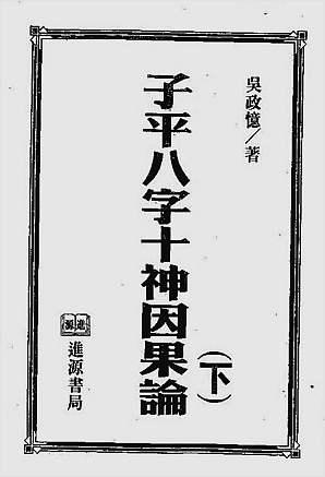 吴政忆-子平八字十神因果论下册