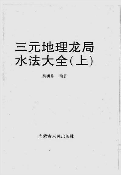 吴明修-三元地理龙局水法大全上册
