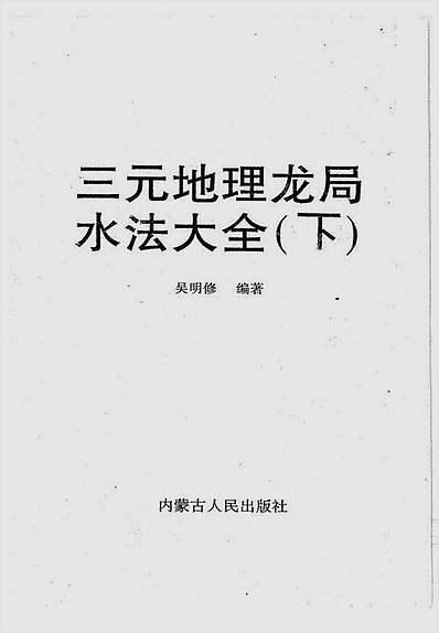 吴明修-三元地理龙局水法大全下册