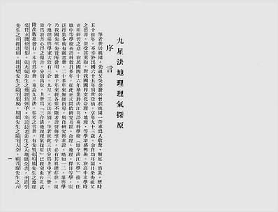 九星法地理理气探原