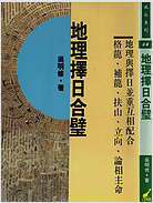 地理择日合璧(高清版)