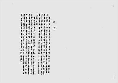 紫微斗数全书命例考释