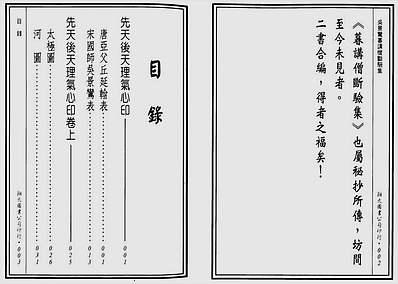 先天后天理气心印.吴景鸾暮讲僧断验集合编(古本)