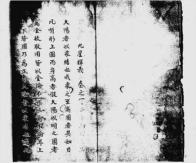 吴景鸾-天机秘传手抄珍本(古本)