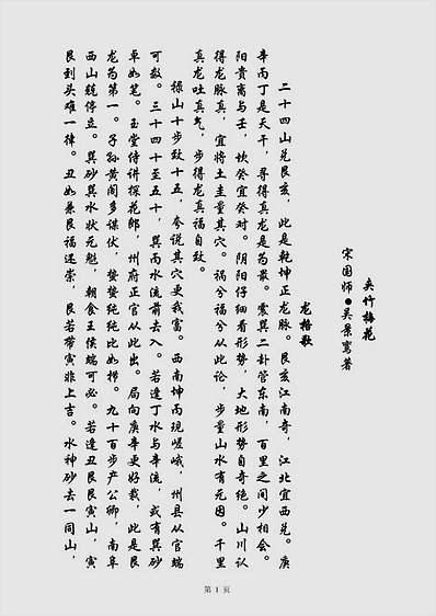吴景鸾-夹竹梅花(古本)