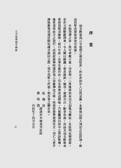 三元地理抽爻换象