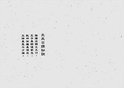 先天日课讲(扫描版)