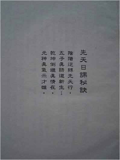 先天日课讲(拍照版)
