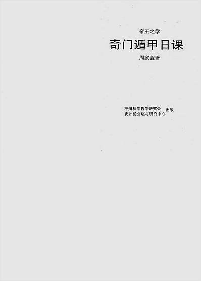 奇门遁甲日课.new