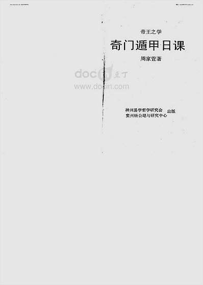 奇门遁甲日课.new(有水印)