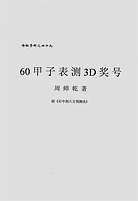 60甲子表测3D奖号