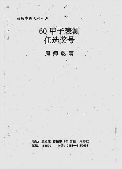 60甲子表测任选奖号