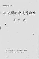 六爻预测看流年秘法