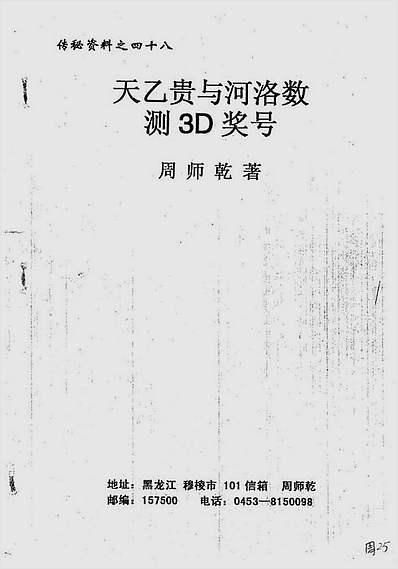 天乙贵与河洛数选3D奖号