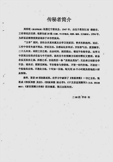 周师乾-天乙贵与河络数测3D奖号