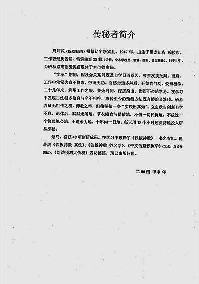 周师乾-小铁板神数秘法(副本)