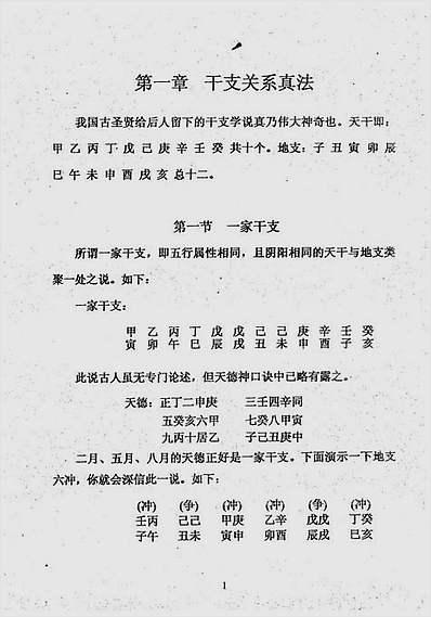 周师乾-小铁板神数秘法(正本)