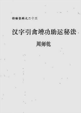 汉字引禽增功助运秘法