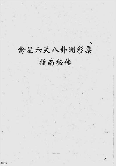 禽星六爻八卦测彩票指南秘传