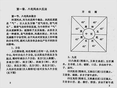 风水预测六爻八卦法