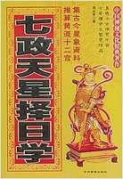 七政天星择日学(29年版)