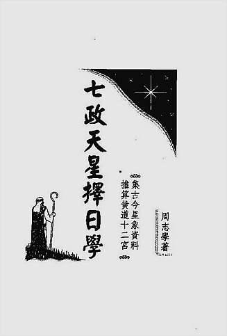 七政天星择日学(2年版)