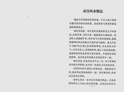 周时才-奇门应用(床位风水分册)