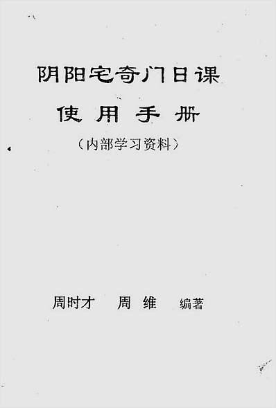 阴阳宅奇门日课使用手册