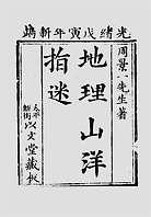 周景一-地理山洋指迷(古本)
