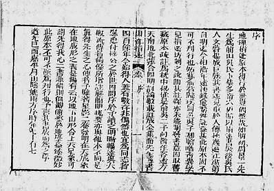 周景一-地理山洋指迷(清古本)