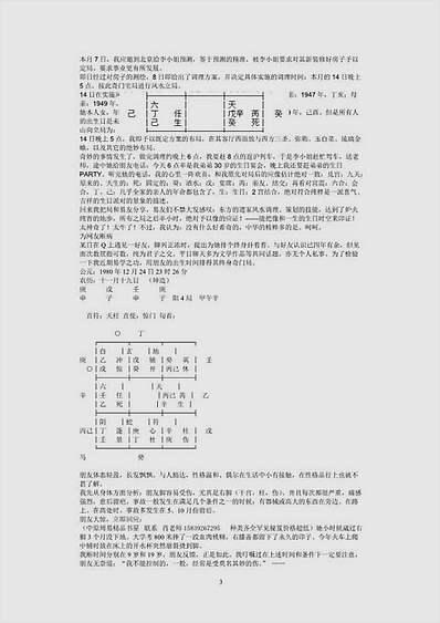 东方循道阴盘奇门实例集