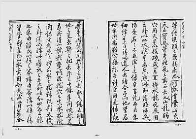 周梅梁辑-地学仁孝必读(古本)