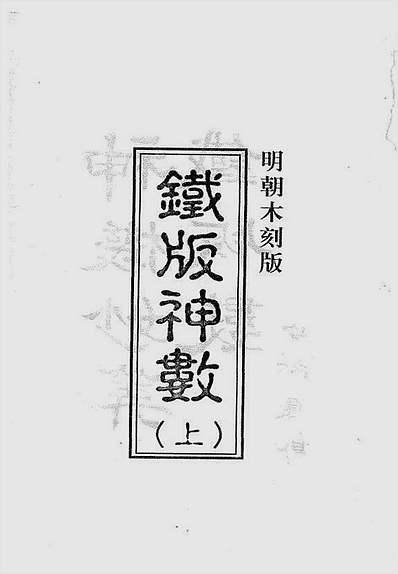 周进谅-铁版神数秘卷上册