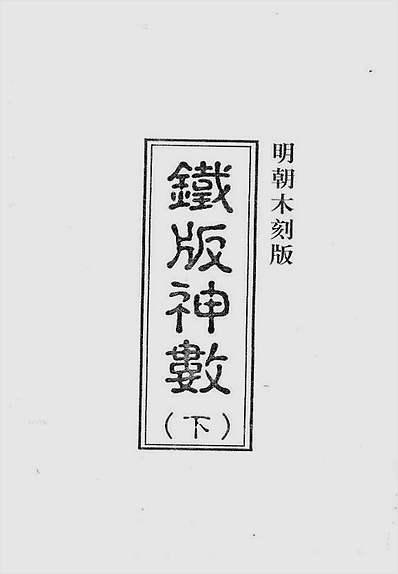 周进谅-铁版神数秘卷下册