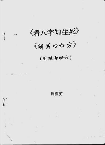 周酉芳-看八字知生死.解关口秘方(附延寿秘方)01