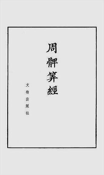 周髀算经(古本)