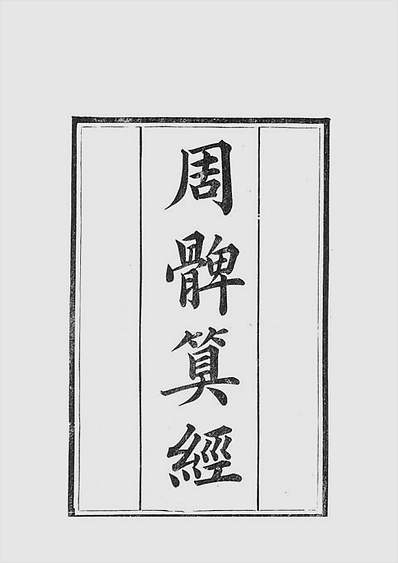 周髀算经(清光绪古本)