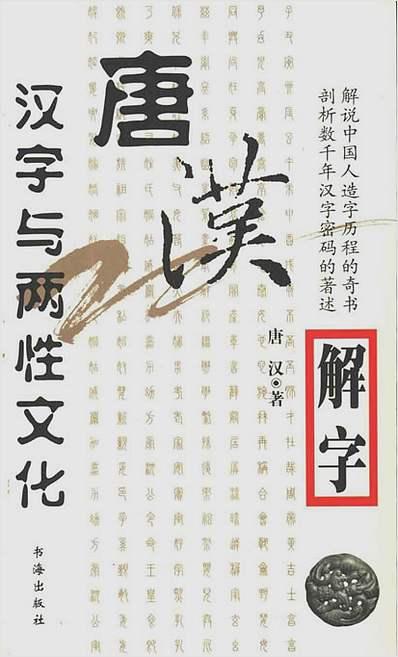 唐汉解字.汉字与两性文化