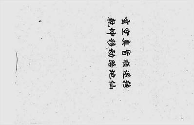 蒋氏玄空秘笈