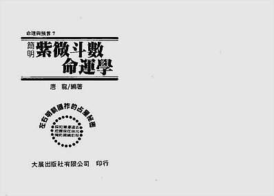 简明紫微斗数命运学