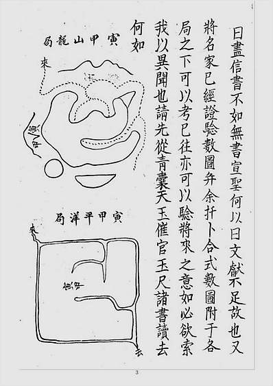 四十八局图说(古本)