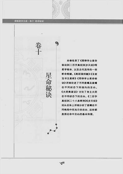 图解星学大成.命句分析02