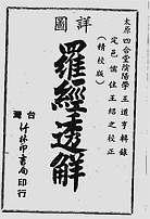 图详钦定罗经透解(古本)