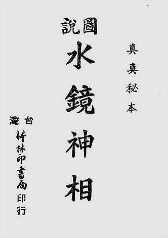 图说水镜神相(古本)