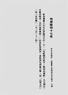 地学简明十七卷(古本)