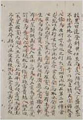 地学精华第3册(古本)