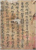 地师用的手抄符咒书(古本.拍照版)