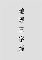地理三字经(古本)