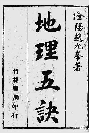 地理五诀(古本)