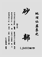 地理仙婆集之砂部(古本)